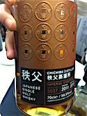 Chichibu 2011 Imperial Stout cask 3537 59.5%.jpg