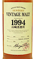 Yamazaki 1994:2004 Ob. Vintage Malt 56%.png