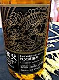 Chichibu 2012:2019 Ob. 'TWE 20th Anniversary' Refill hogshead #2089 60.8%.jpeg